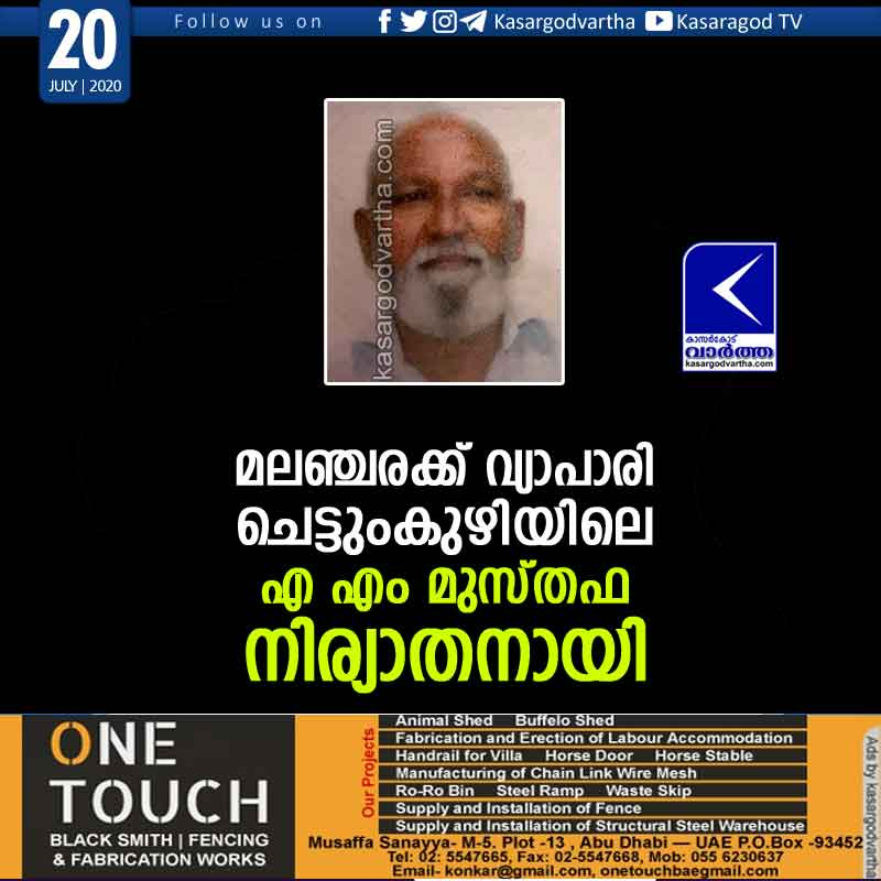 Kerala, News, Obituary, chettumkuzhi mm musthafa passed away