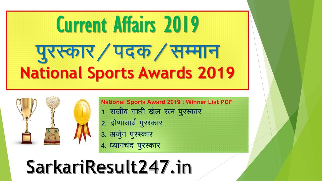 rastriy khel purskar 2019 winner list