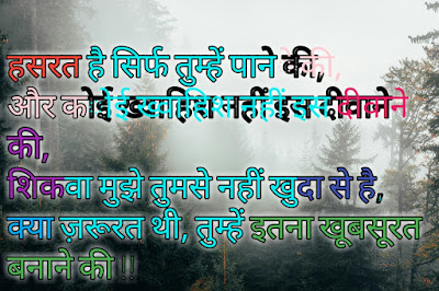 hindi-shayari-for-love