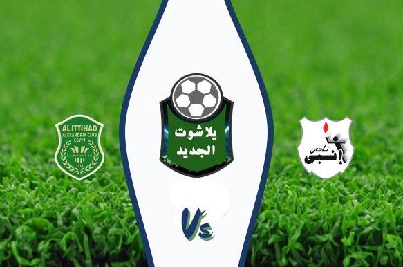 نتيجة مباراة إنبي والاتحاد السكندري اليوم 2020/01/08 الدوري المصري