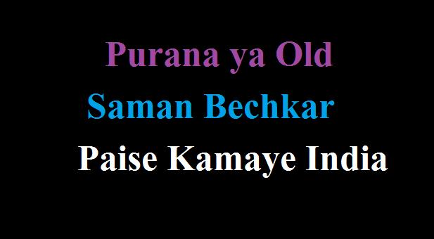 Purana Saman Bechkar Paise Kaise Kmaye
