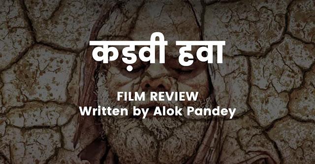 कड़वी हवा - (FILM REVIEW) written by Alok Pandey