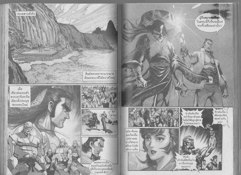 Demi Gods & Semi Devils - หน้า 104