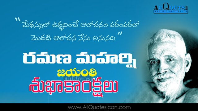 Telugu-Ramana-Maharshi-Birthday-Telugu-quotes-Whatsapp-images-Facebook-pictures-wallpapers-photos-greetings-Thought-Sayings-free