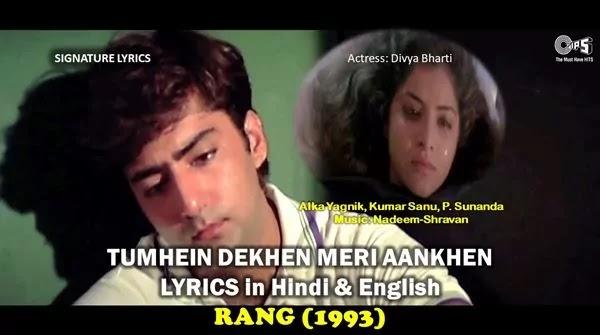 Tumhe Dekhe Meri Aankhen Lyrics - RANG