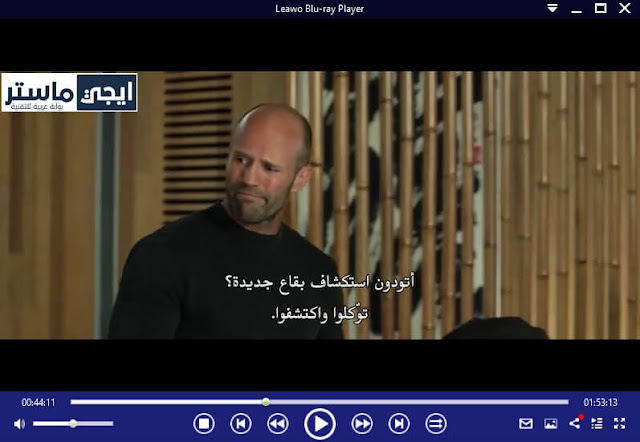 تشغيل الفيديوهات البلوراي بواسطة برنامج Leawo Blu-ray Player