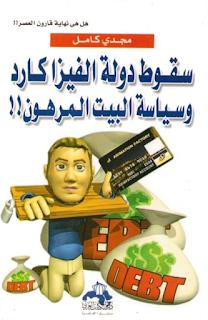تحميل كتاب سقوط دولة الفيزا كارد وسياسة البيت المرهون pdf مجدي كامل، مجلتك الإقتصادية
