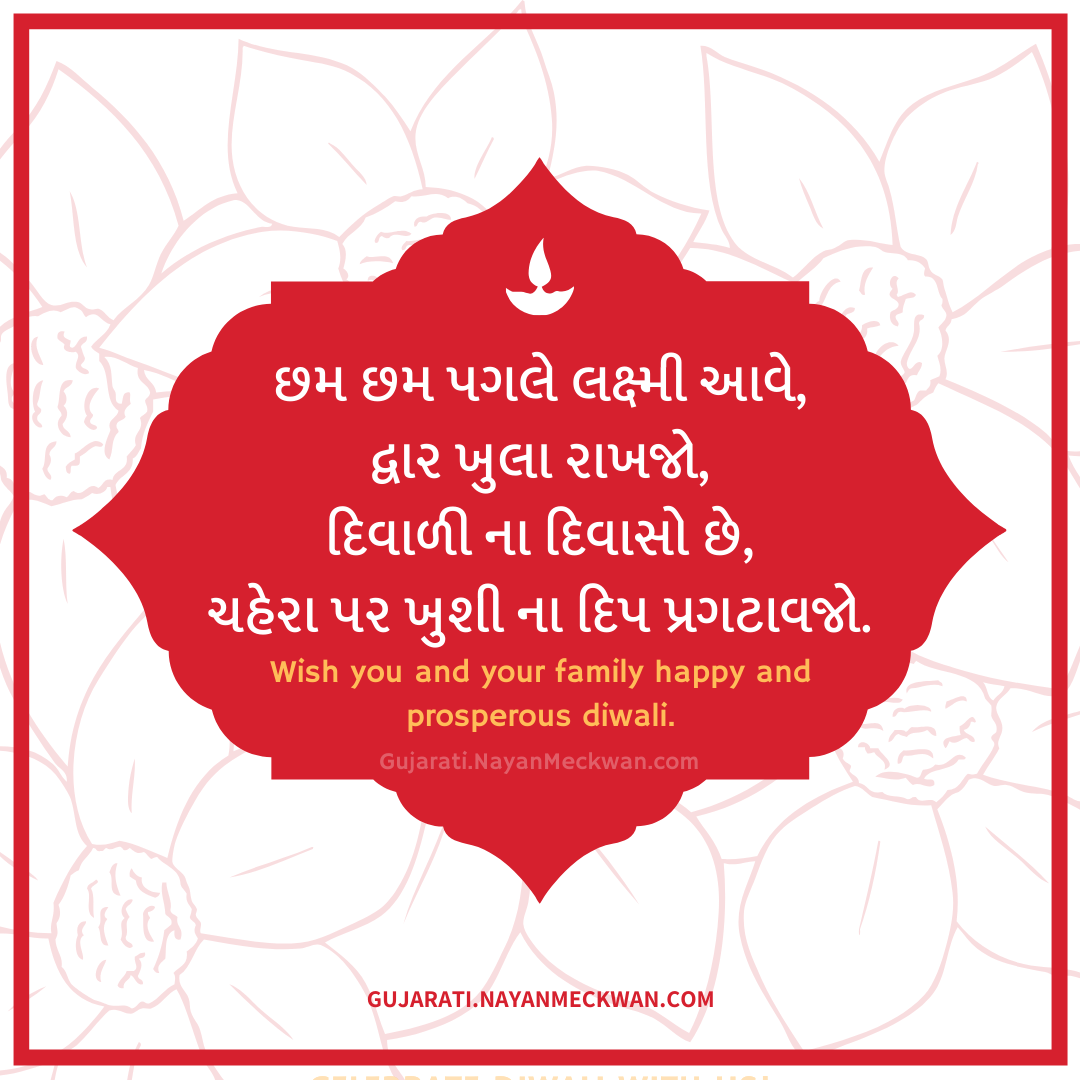 Advance Diwali Messages, Shayari, Quotes images 2019 In Gujarati