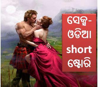 Odisha sex gapa
