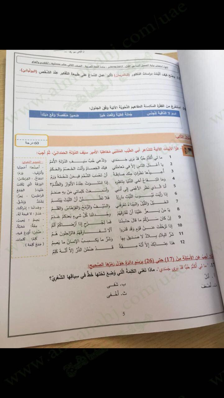 حل كتاب اللغة الانجليزية للصف السادس الفصل الاول