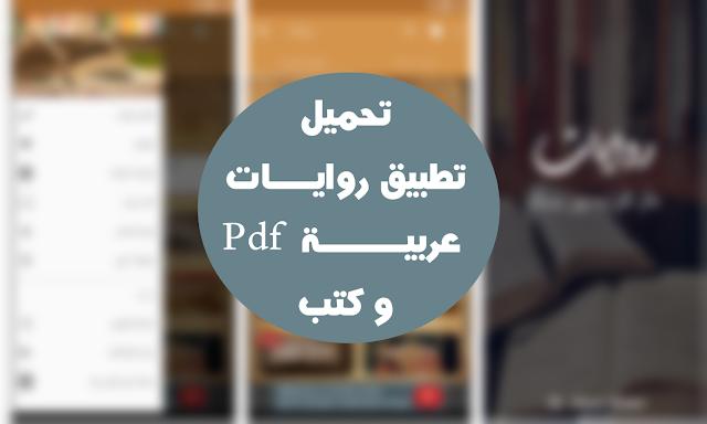 تحميل تطبيق روايات عربية Pdf و كتب للأندرويد