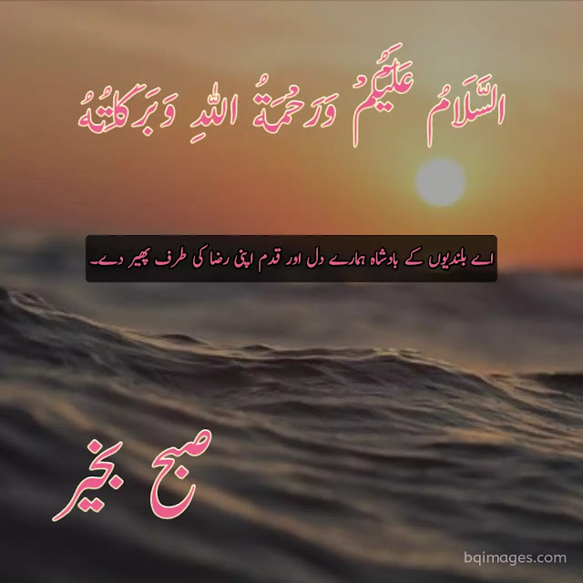 good morning in urdu image