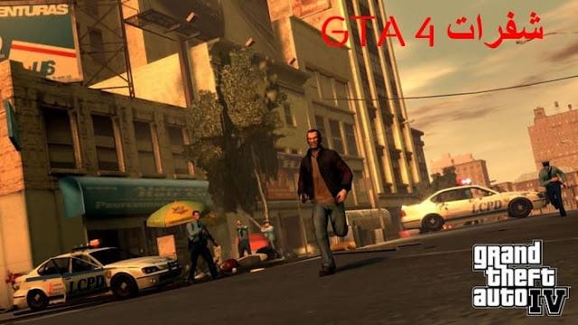GTA 4 جميع الشفرات للسيارات والأسلحة والطائرات والصحة