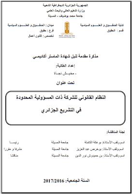 مذكرة ماستر: النظام القانوني للشركة ذات المسؤولية المحدودة في التشريع الجزائري PDF