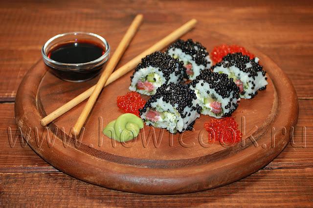 рецепт суши с черной икрой