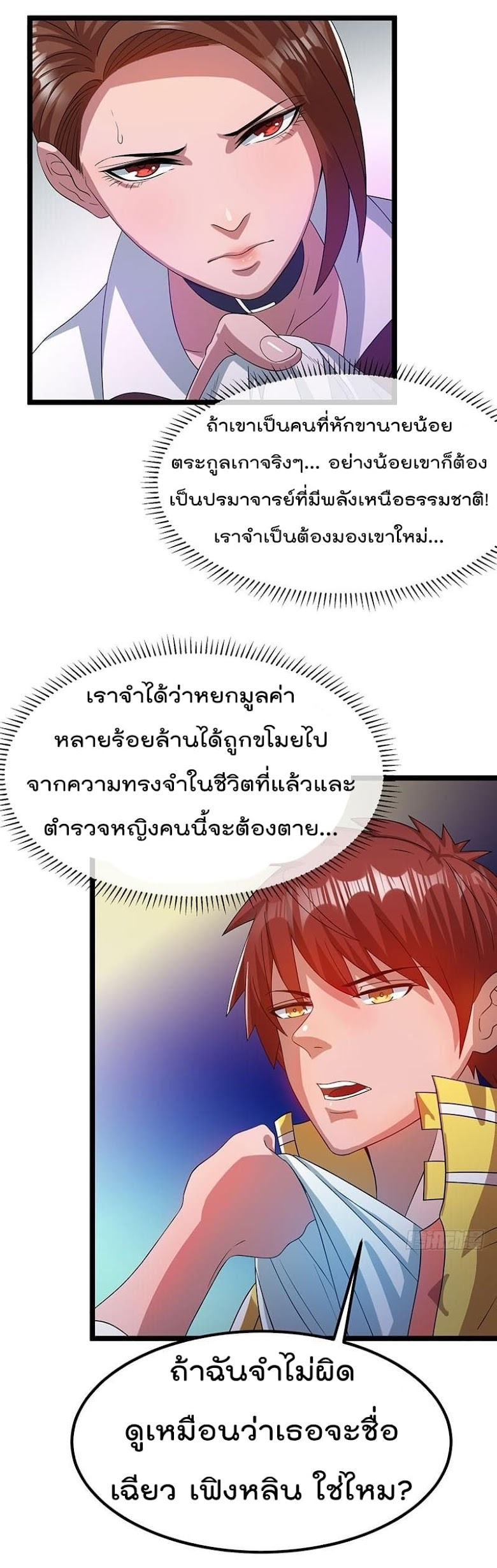 Immortal King of City - หน้า 13