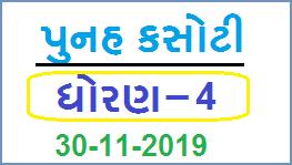 STD 4 Paryavaran (Aspas) Punah Kasoti