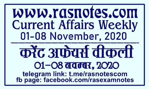 Current Affairs GK Weekly November 2020 (01-08 November) in hindi pdf | rasnotes.com