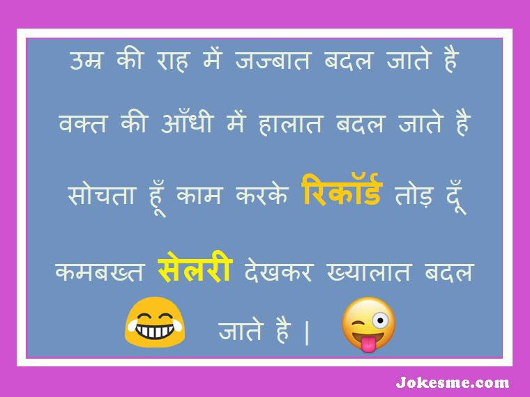 आँखों में काजल Funny Shayari SMS