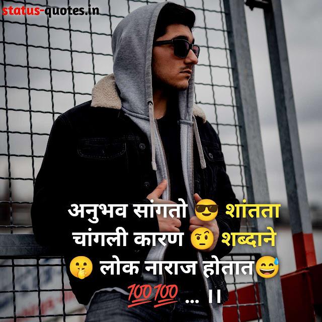Royal Attitude Status In Marathi