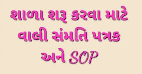 SOP FOR SAFETY PROTOCOL ON RESUMPTION OF COVID 19 IN SCHOOL