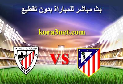 مباراة اتلتيكو مدريد واتلتيك بلباو