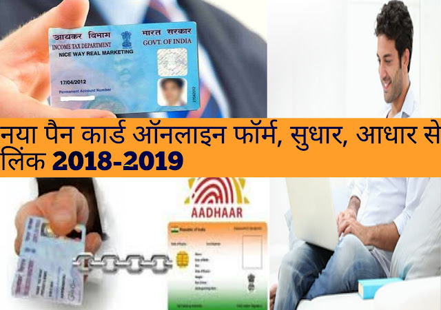 https://www.sarkariresulthindime.com/2019/05/New-Pan-Card-Online-Form-Correction-Link-to-Aadhar.html?m=1