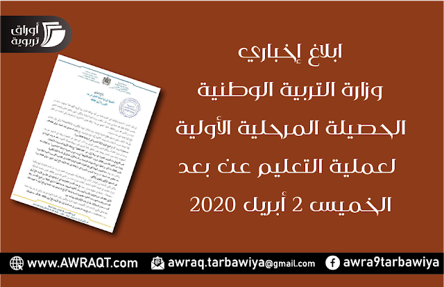 بلاغ إخباري - وزارة التربية الوطنية الحصيلة المرحلية الأولية لعملية التعليم عن بعد