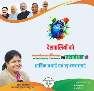 *भारतीय जनता पार्टी जौनपुर के जिला उपाध्यक्ष किरन श्रीवास्तव की तरफ से देशवासियों को स्वतंत्रता दिवस एवं रक्षाबंधन की हार्दिक बधाई एवं शुभकामनाएं*