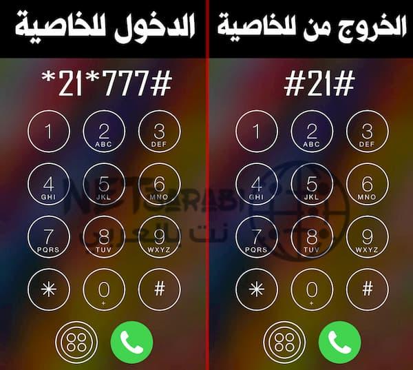 خاصية اتصالات مغلق مع معرفة المتصل - خاصيه الهاتف مغلق اتصالات