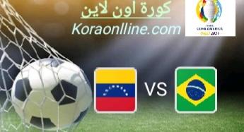مباراة البرازيل مع فنزويلا الليلة
