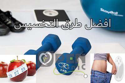 تعرف على افضل  طرق للتخسيس والتخلص من الدهون