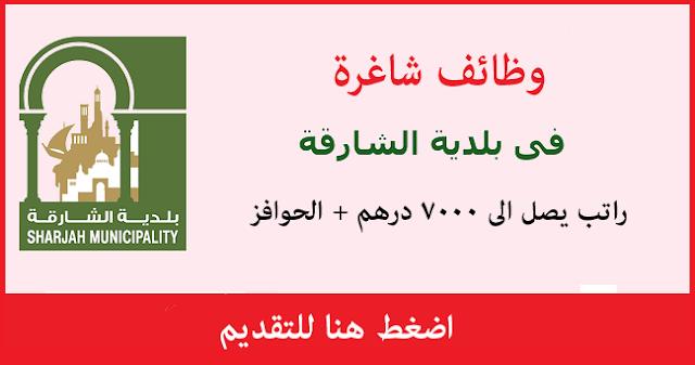 اعلان وظائف بلدية الشارقة بعدة تخصصات قدم الان