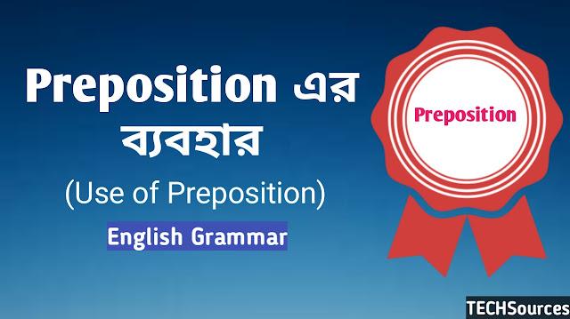 Preposition এর কিছু ব্যবহার