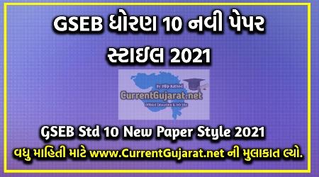 GSEB Std 10 New Paper Style 2021 Pdf Download । GSEB Std 10th Model Paper 2021