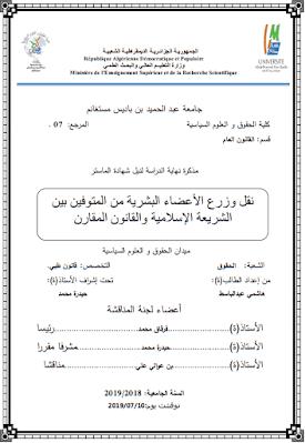 مذكرة ماستر: نقل وزرع الأعضاء البشرية من المتوفين بين الشريعة الإسلامية والقانون المقارن PDF