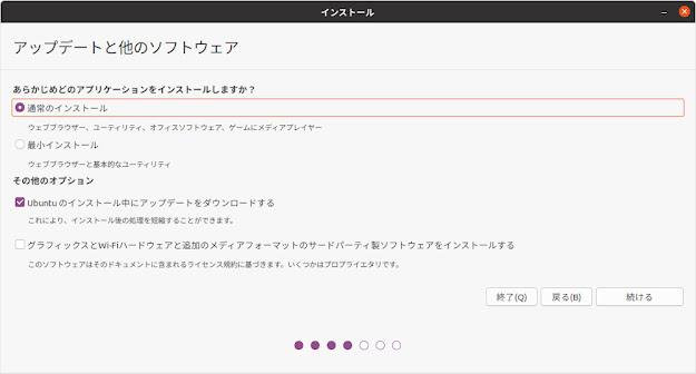 Ubuntuインストール画面3