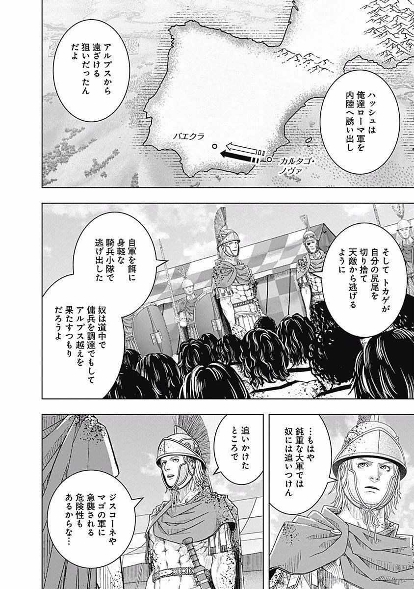 アド・アストラ スキピオとハンニバル – Raw 【第61話】 – Manga Raw