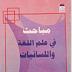 مباحث في علم اللغة واللسانيات pdf