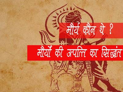 मौर्य कौन थे | मौर्यों की उत्पत्ति के सम्बन्ध में सिद्धांत | Maurya Kaun The