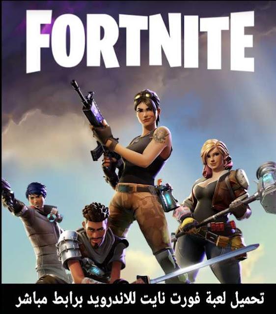 تحميل لعبة فورت نايت 2019 fortnite للاندرويد اخر اصدار برابط مباشر مجانا