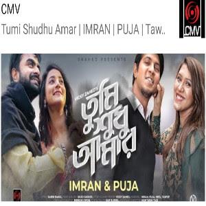 Tumi Shudhu Amar lyrics (তুমি শুধু আমার) Imran and Puja | Tawsif Music Video Song 2020