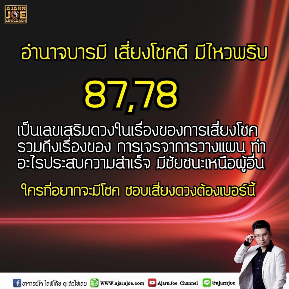 ความหมายของเลข 78 - 87
