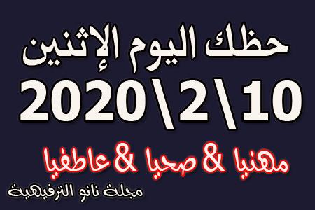 توقعات اليوم 10 فبراير 2020 ، الأبراج الإثنين 10-2-2020 ، حظك اليوم الإثنين 10/2/2020