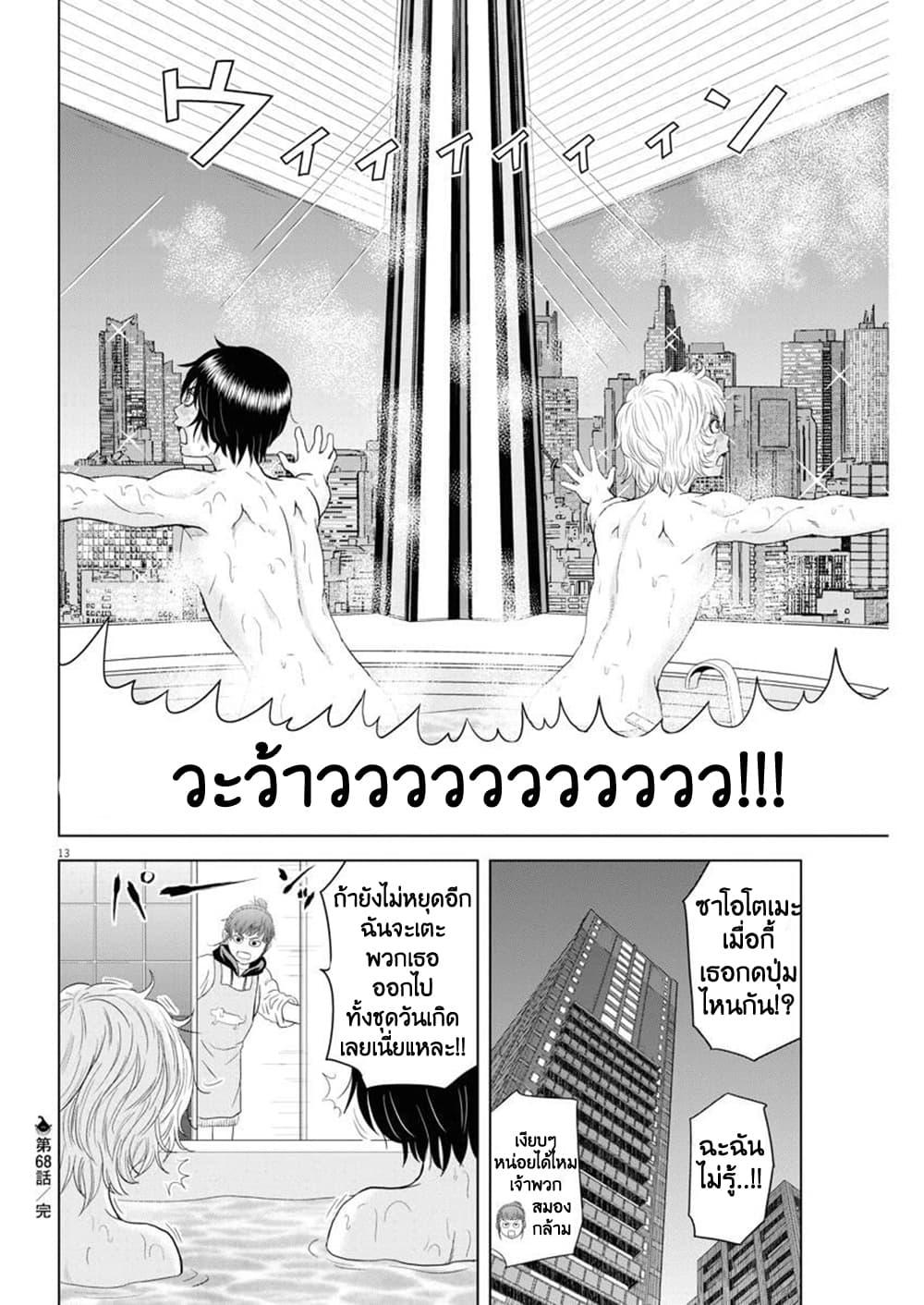 Saotome girl, Hitakakusu ตอนที่ 68 TH แปลไทย