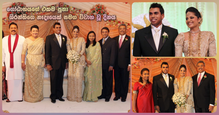 https://www.gossiplankanews.com/2019/10/gotabaya-son--daminda-manoj-rajapaksa-wedding-day.html