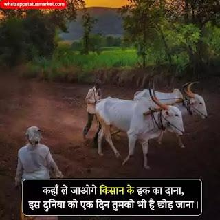 kisan par shayari image