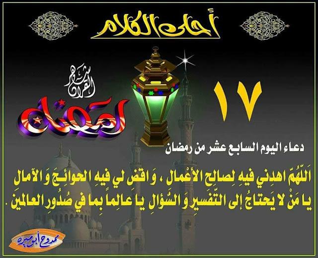 ادعية شهر رمضان - دعاء اليوم السابع عشر