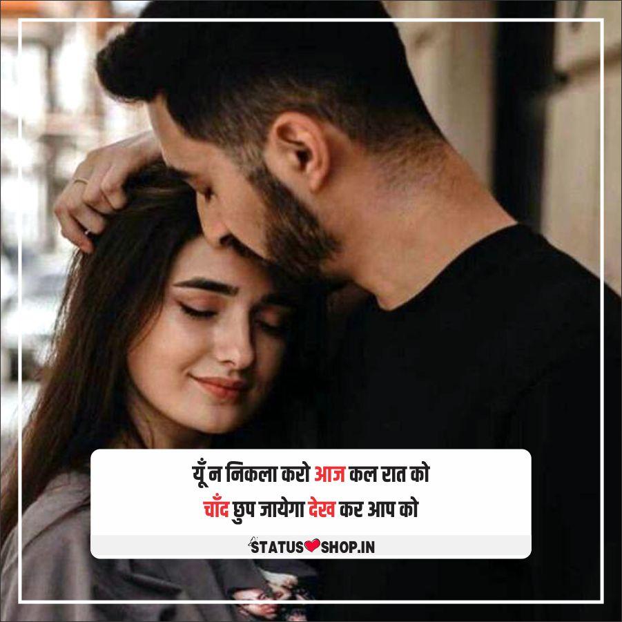 Love-Tareef-Shayari