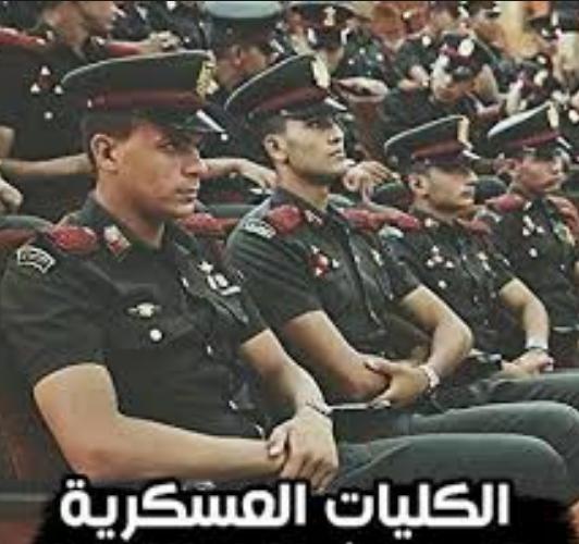 الشروط العامة للقبول للتقديم والقبول بالكليات العسكريه 2019-2020